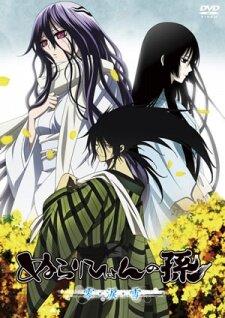Nurarihyon no Mago OVA - Bách Quỷ Dạ Hành OVA VietSub (2013)