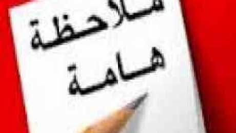 مــــــــــــــــلاحظة هــــامة