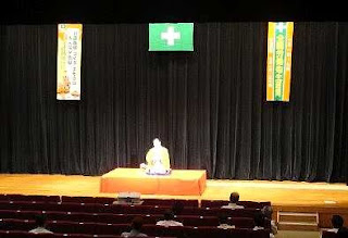 全国労働衛生大会の三遊亭楽春講演会「メンタルヘルス&コミュニケーション」風景。