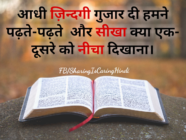 Anonymous Hindi Quotes on Study, ज़िन्दगी, पढ़ते पढ़ते, नीचा, Disrespect,