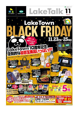 LakeTalk 11 特別号