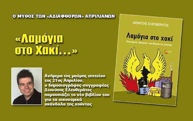 """Ανήμερα της μαύρης επετείου της 21ης Απριλίου πραγματοποιήθηκε η παρουσίαση του βιβλίου του Διονύση Ελευθεράτου «Λαμόγια στο Χακί: οικονομικά """"θαύματα"""" και θύματα της χούντας»."""
