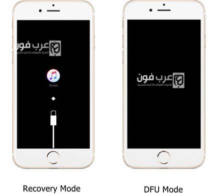 الفرق بين وضع DFU و وضع الريكفري وطريقة الدخول اليهما