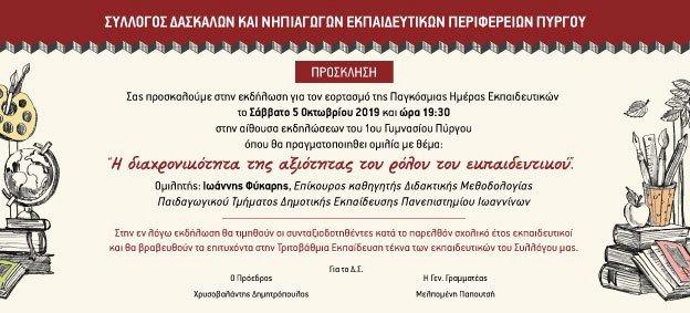 Πύργος: Εκδήλωση το Σάββατο 5/10 με αφορμή την Παγκόσμια Ημέρα Εκπαιδευτικών από το Σύλλογος Δασκάλων & Νηπιαγωγών Πύργου