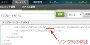 MODX Evolution CMSのナビゲーションメニュー等の内部リンクの修正