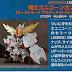 P-Bandai: SD Legend BB Knight Unicorn Gundam (Ultimate Battle ver.) - Release Info