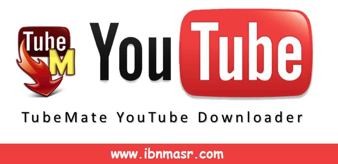 تيوب ميت 2019 برنامج تحميل الفيديو من اليوتيوب