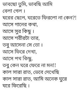 Kal Shara Raat Lyrics Generation Aami
