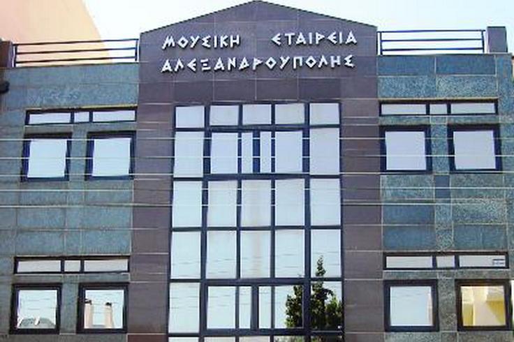Ομιλία του Καθηγητή Μουσικών Σπουδών Νικόλαου Μαλιάρα στην Αλεξανδρούπολη