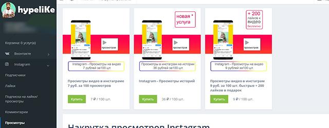 сайт по накрутке подписчиков в инстаграме