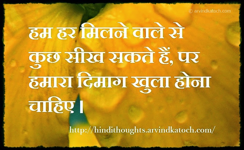 something, everyone, meet, open, mind, Hindi Thought,