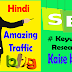Keyword Research Kya Hai: SEO Ke Liye Keyword Analysis Kaise Kare