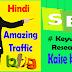 Keyword Research Kya Hai: SEO Ke Liye Keyword Analysis Kaise Kare