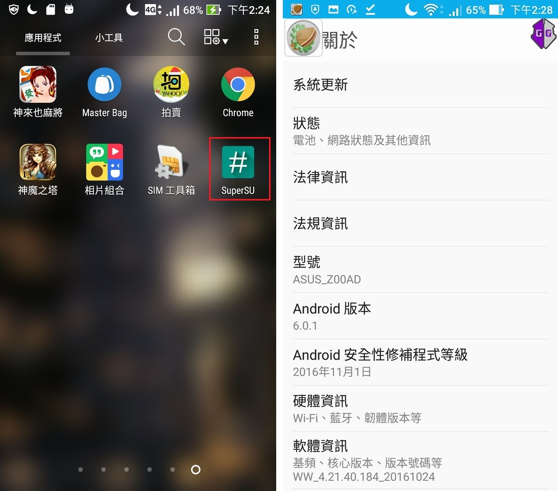 Screenshot 20170104 142416 - 【圖文教學】Asus ZE551ML/ZE550ML Android 6.0 Root 懶人包,簡單風險低!