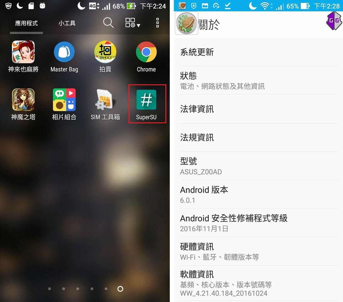 Screenshot 20170104 142416 - 【圖文教學】Asus ZE551ML/ZE550ML Android 6.0 Root 懶人包,簡單風險低!