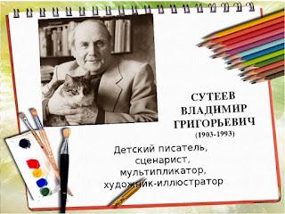 В.Г. Сутеев