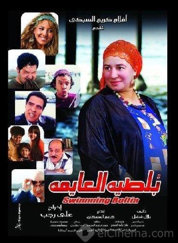 فيلم مصري جديد كامل