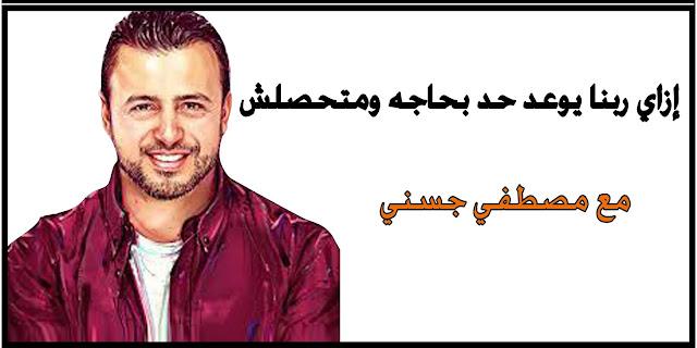 إزاي ربنا يوعد بحاجة ومتحصلش؟ - مصطفى حسني