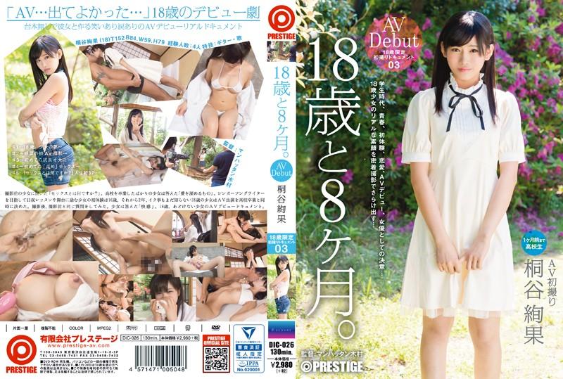 [DIC-026] – 18歳と8ヶ月 03 桐谷絢果
