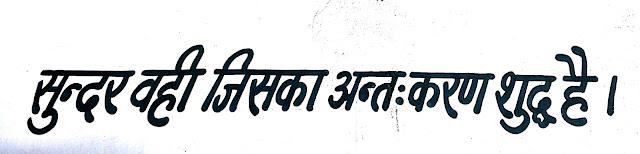 Good-look-Sayings-in-Hindi