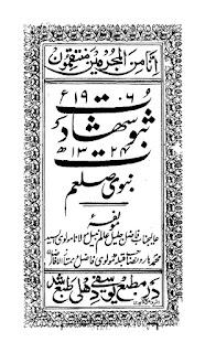 ثبوت شہادت نبوی صلعم تالیف سید محمد ہارون
