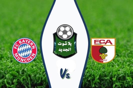 نتيجة مباراة بايرن ميونخ وأوجسبورج اليوم 19-10-2019 الدوري الالماني