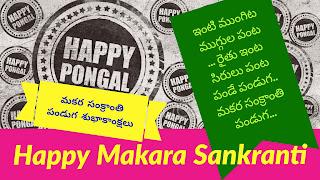 Makara Sankranti 2018 Telugu HD Creative image