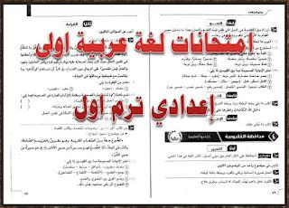 امتحانات لغة عربية للصف الاول الاعدادى ترم اول