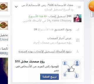 كيفية ترويج واشهار وزيادة معجبين صفحة الفيس بوك - more facebook page likes