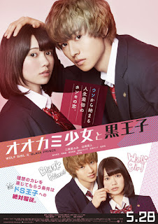 Watch Wolf Girl and Black Prince (Ookami shoujo to kuro ouji) (2016) movie free online