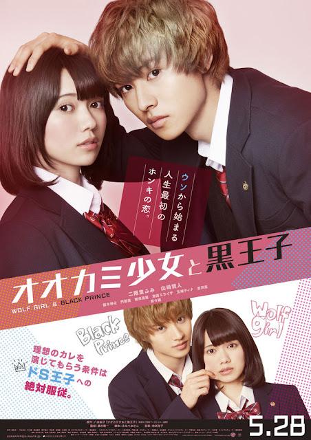 Wolf Girl and Black Prince (Ookami shoujo to kuro ouji) (2016)