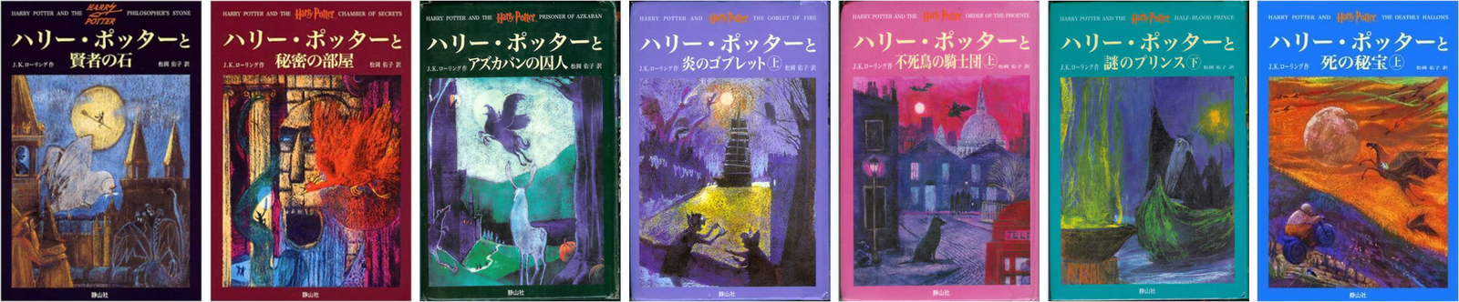 Japanese School Book Cover : Linto experiment harry potter book cover from around the