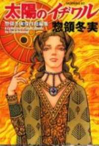 Taiyou no Ijiwaru
