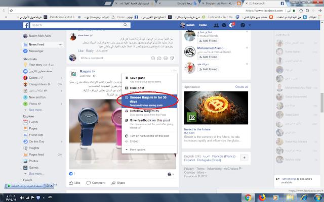كيف أفعل خاصية الغفوة Snooze على فيسبوك