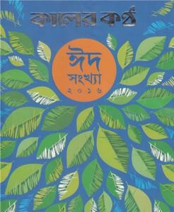 Kalerkantho Eid 2016 magazine