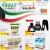 TSC Sultan Center Kuwait - Hala Feb Offers