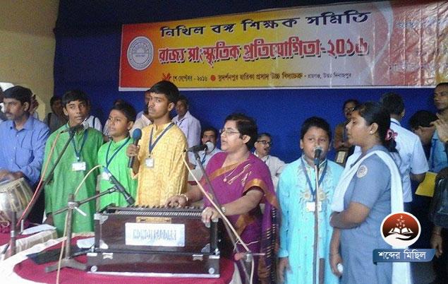 নিখিলবঙ্গ শিক্ষক সমিতি আয়োজিত বিদ্যালয় ছাত্রছাত্রীদের জন্য রাজ্য পর্যায়ের সাংস্কৃতিক প্রতিযোগিতা