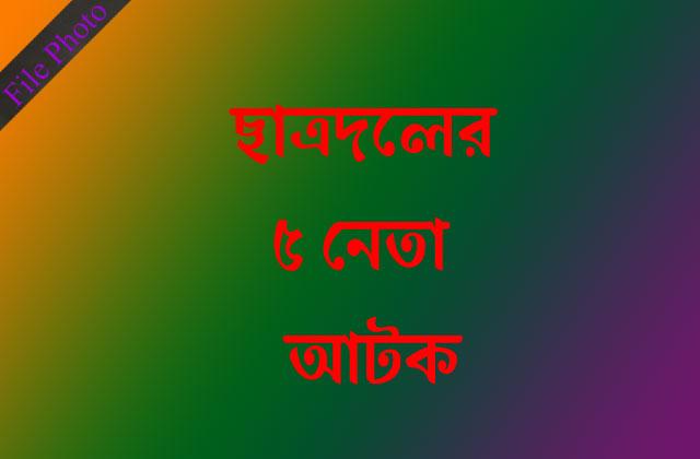 Jubo Dal and Jatiyatabadi Chhatra Dal leaders arrested in Kurigram