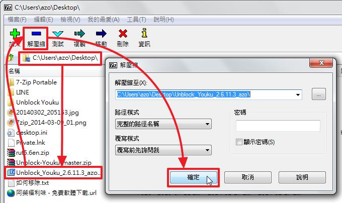 阿榮福利味 - 免費軟體下載: 7z的壓縮檔要怎麼使用或解壓縮?