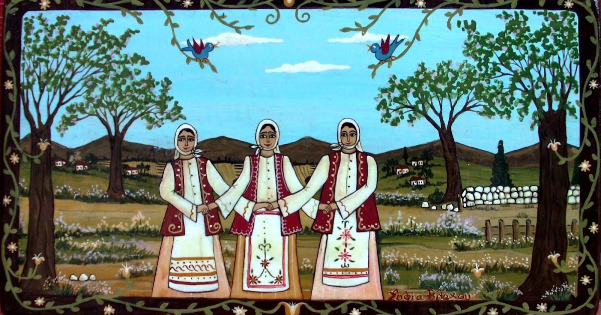 ΛΑΪΚΗ ΠΑΡΑΔΟΣΗ  H Ελληνική δημοτική μουσική και το δημοτικό μας τραγούδι 7cd94948f77