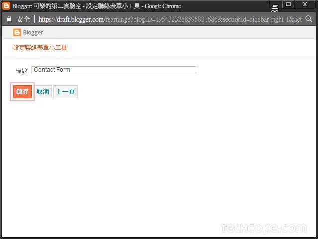 Blogger 靜態網頁建立聯絡表單 RWD 網站也適用_103
