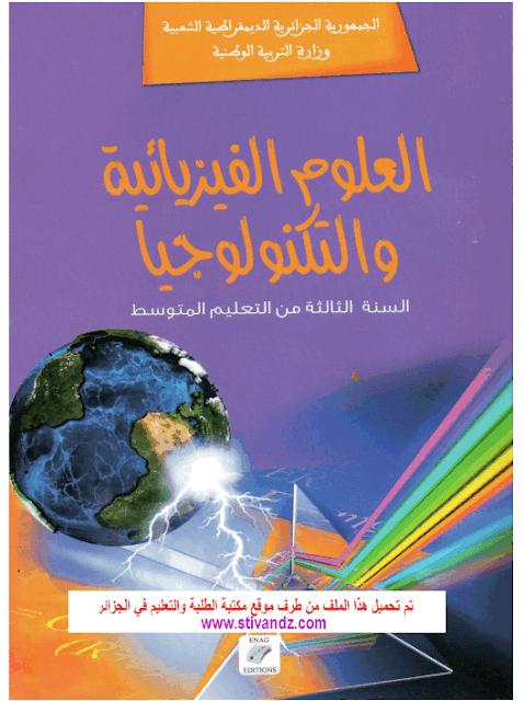 كتاب العلوم الفيزيائية و التكنولوجيا لسنة الثالثة متوسط الجيل الثاني