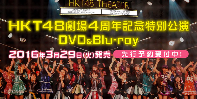 http://akb48-daily.blogspot.hk/2016/02/hkt48-theater-4th-anniversary-special.html