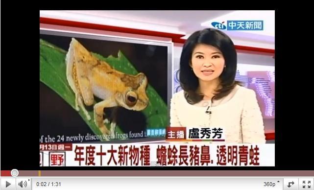 樂活焦點: 2010 十大新物種