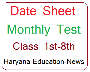image : Monthly Test Date Sheet 2018 Class 1st to 8th for Haryana Govt. Schools @ Haryana Education News