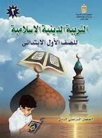 تحميل كتاب التربية الدينية الاسلامية للصف الاول الابتدائى الترم الثانى