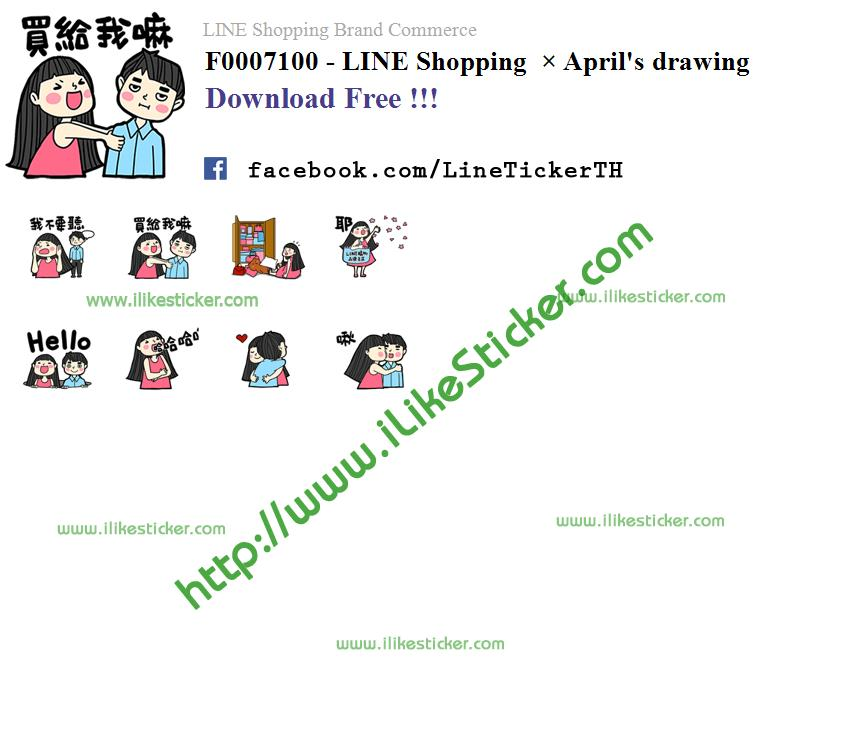 LINE Shopping  × April's drawing