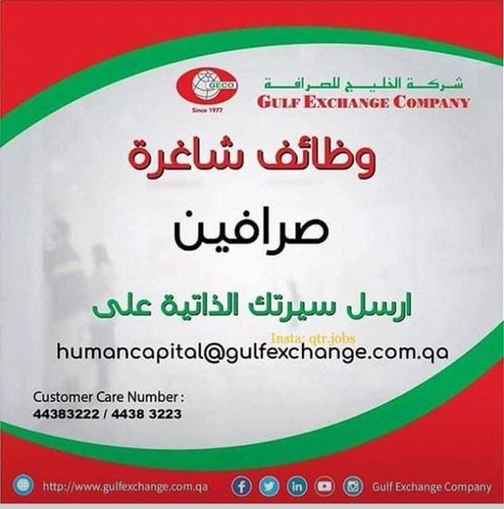 اعلان وظائف شركة الخليج للصرافة في قطر
