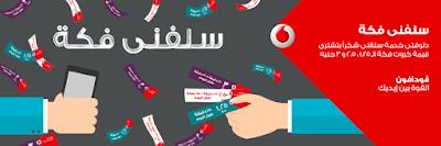 كود معرفة والإستعلام عن رصيد فودافون مصر 2017