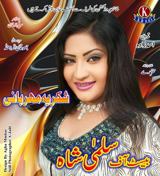 Pashto Songs: August 2011
